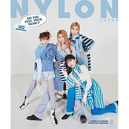 NYLON JAPAN 2021年 8月号 特別版 表紙画像