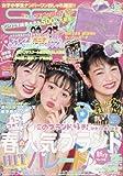 ニコ☆プチ 2017年 04 月号 [雑誌]