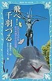 飛べ! 千羽づる 新装版 ヒロシマの少女 佐々木禎子さんの記録 (講談社青い鳥文庫)