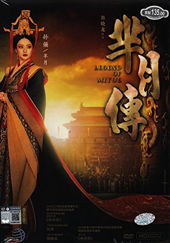Legend of Mi Yue - PAL format DVD version (English Sub, 20DVD Set)