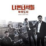 Bad Guys 2:City Of Evil 2018 Korean TV Show OCN Drama OST Pentagon, B1A4, E Sens K-POP Sealed