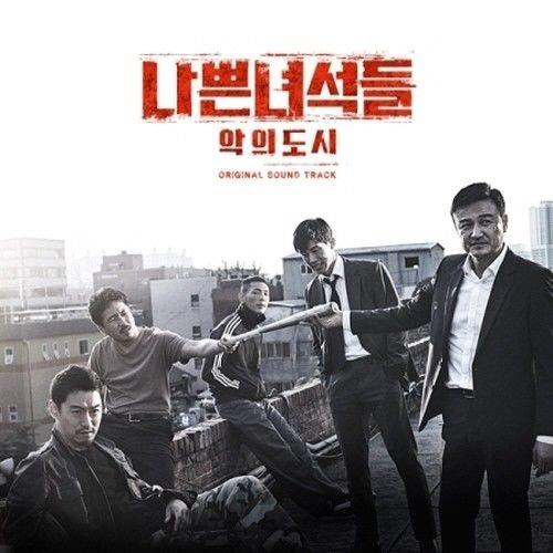 Bad Guys 2:City Of Evil 2018 Korean TV Show OCN Drama OST Pentagon, B1A4, E Sens K-POP ()