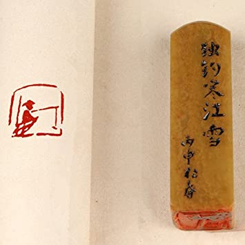 YZ074 Hmay Chinese Mood Seal//Handmade Traditional Art Stamp Chop for Brush Calligraphy and Sumie Painting and Gongbi Fine Artworks