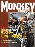 モンキークルージン (No.29)