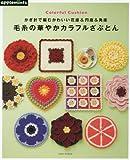 かぎ針で編むかわいい花座&円座&角座 毛糸の華やかカラフルざぶとん (アサヒオリジナル)