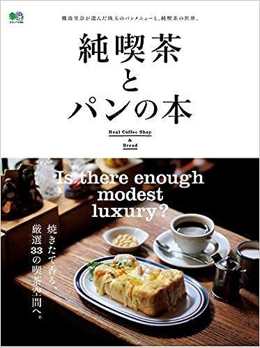 ダウンロードブック 純喫茶とパンの本 (エイムック 4385) 無料のePUBとPDF