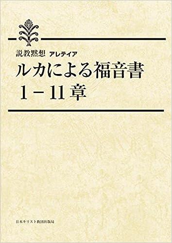 ルカによる福音書 1―11章 | 日本...