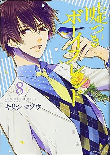 嘘つきボーイフレンド 第01-08巻 [Usotsuki Boyfriend vol 01-08]