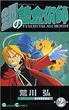 鋼の錬金術師(2) (ガンガンコミックス)