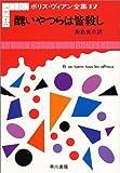 ボリス・ヴィアン全集 12(ボリス・ヴィアン/長島 良三)