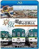 京阪電車の名車たち 魅惑の車両群と寝屋川車両基地 【Blu-ray Disc】