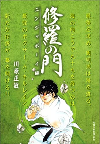 Gate Ninja Boy hen Shura (Platinum Comics) (2006) ISBN ...
