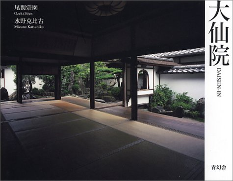 Download Daisan-in: Temple (English and Japanese Edition) pdf