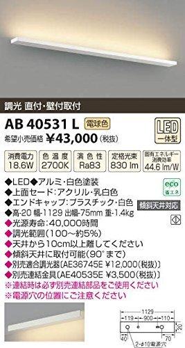 コイズミ照明 LEDブラケット調光直付壁付取付(白色塗装) AB40531L B00KVWKG9W 白色 幅1129mm