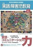 実践障害児教育 2013年5月号 [雑誌]