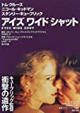 Eyes Wide Shut (Kadokawa Bunko) (1999) ISBN: 4042832016 [Japanese Import]
