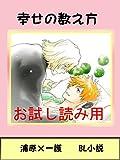 siawasenokazoekata: otamesi (Japanese Edition)