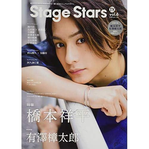 TVガイド Stage Stars vol.6 表紙画像