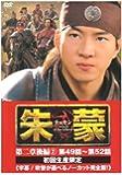 朱蒙〔チュモン〕第二章 後編(2) <ノーカット完全版> [DVD]