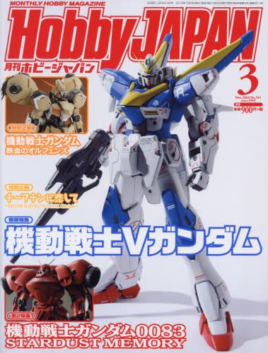 Hobby Japan ~ Japanese Hobby Magazine MARCH 2016 Issue [JAPANESE EDITION] MAR 3