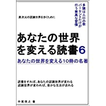 10 splendid books which can change your world 6 (Japanese Edition)