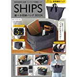 SHIPS BAG SET BOOK produced by MIHO NOJIRI