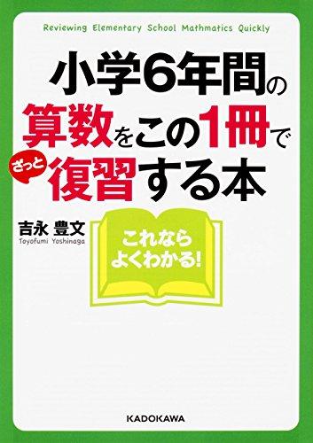 小学6年間の算数をこの1冊でざっと復習する本 (中経の文庫)