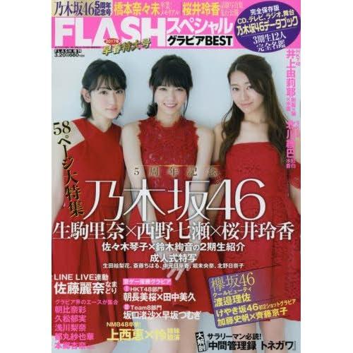 FLASH スペシャル 2017年 早春号 表紙画像