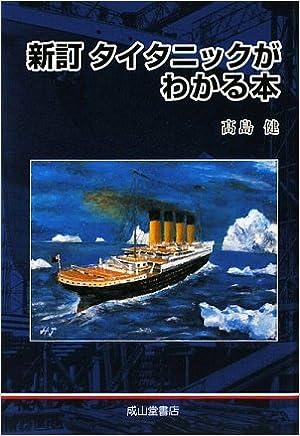 人 タイタニック 日本