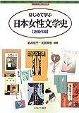 はじめて学ぶ日本女性文学史 近現代編 (シリーズ・日本の文学史)