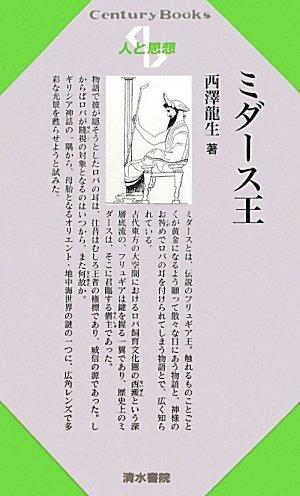 ミダース王 (CenturyBooks―人と思想)