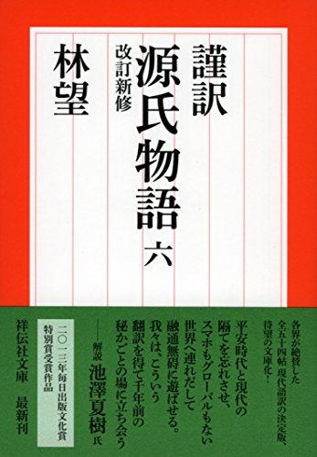 謹訳 源氏物語 六 改訂新修 (祥伝社文庫)