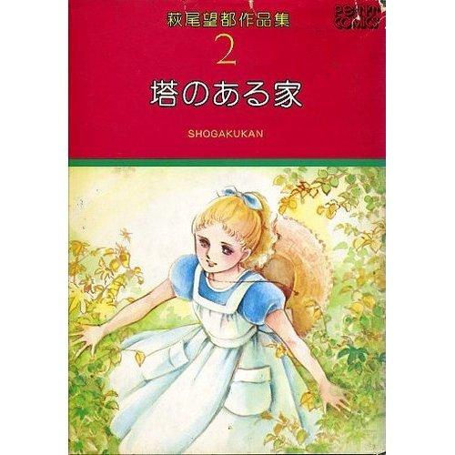 萩尾望都作品集〈第1期-2〉塔のある家 (プチコミックス)