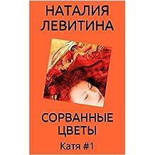 СОРВАННЫЕ ЦВЕТЫ: Russian/French edition (Катя t. 1)