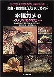 爬虫・両生類ビジュアルガイド 水棲ガメ〈1〉アメリカ大陸のミズガメ