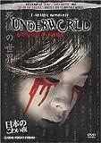 J-Horror Anthology: Underworld
