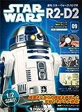 スター・ウォーズ R2-D2 9号 [分冊百科] (パーツ付)