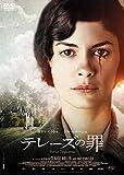テレーズの罪 [DVD]