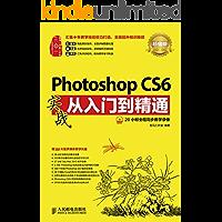 Photoshop CS6实战从入门到精通(超值版) (实战从入门到精通系列)