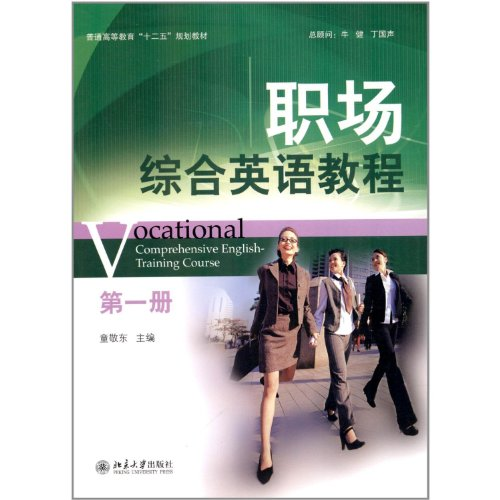 Workplace Integrated English Course-Volume one (Chinese Edition)