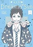 Dreamin' Sun Vol. 3