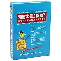 理财之星3000+:进销存+专业财务+客户管理(光盘加密 3用户)