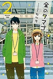 金のタマゴ(2) (講談社コミックス)