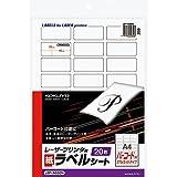 20 pieces of LBP-A696 27 surface Kokuyo monochrome laser printer A4 paper label bar code (japan import)