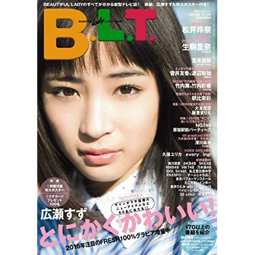 B.L.T. 2016年3月号 表紙画像