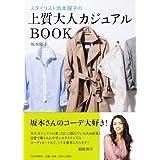 坂本陽子 上質大人カジュアルBOOK 小さい表紙画像