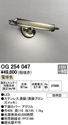 オーデリック 【工事必要】 LEDエクステリアライト LED表示灯 真鍮ブロンズメッキ:OG254047 B008U4EAGI 21245