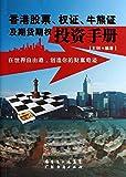 香港股票、权证、牛熊证及期货权投资手册