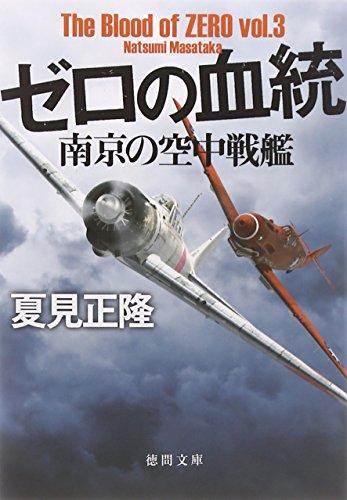 ゼロの血統: 南京の空中戦艦 (徳間文庫)