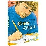 國際大獎小說:親愛的漢修先生